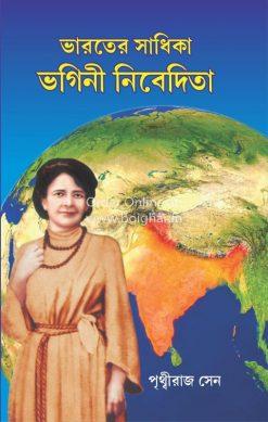 Bharater Sadhika Bhagini nivedita