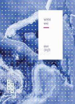 Bhasar Katha [Pramatha Chaudhuri]