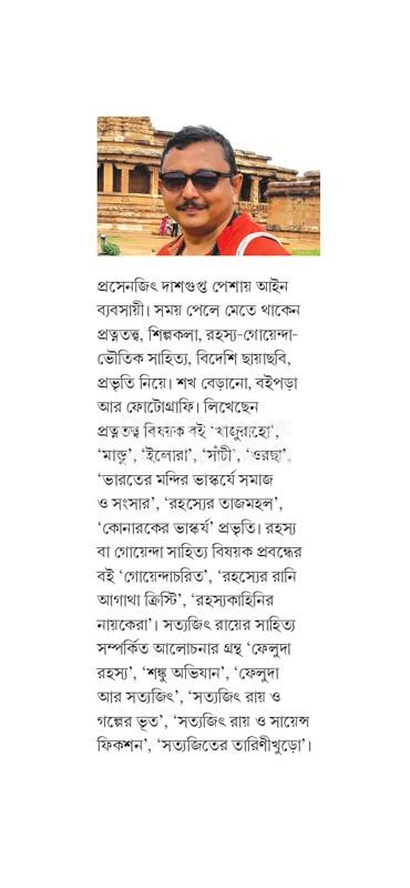 Bhojbaji O Satyajit [Prasenjit Dasgupta]