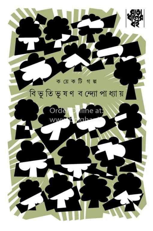 Koekti Golpo [Bibhutibhushan Bandopadhyay]
