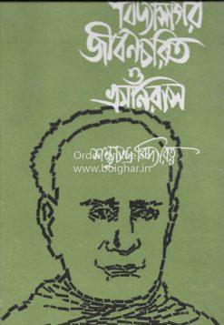 Vidyasagar Jiboncharit O Vramaniras