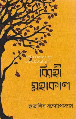 Birohi Mahakal [Subhasish Bandopadhyay]