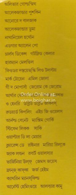 Biswa Sera Bideshi Golpo