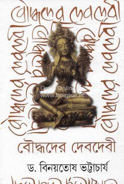 Bouddhoder Devdevi [Binoytosh Bhattacharya]
