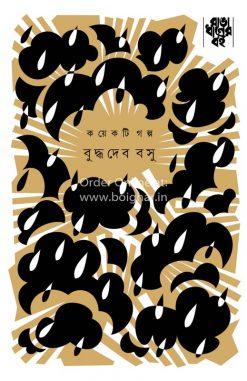 Koekti Golpo [Buddhadev Basu]