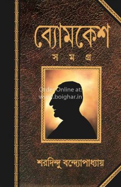 Byomkesh Samagra [Saradindu Bandopadhyay]