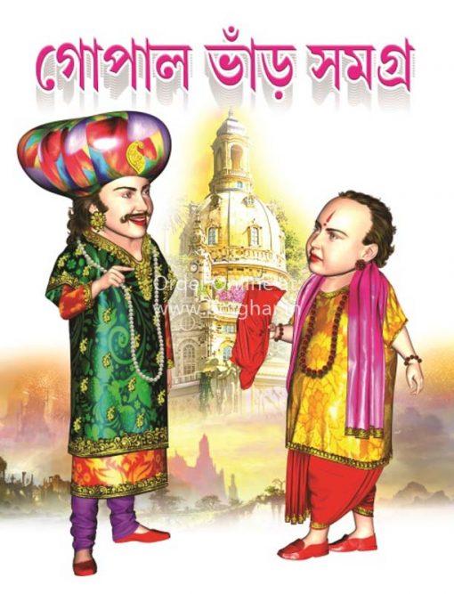 Gopal Bhar Samagra