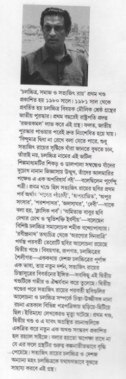 Chalachhitra Samaj O Satyajit Roy [Amitava Chattopadhyay]