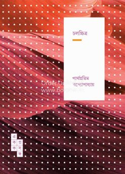 Chalachitra [Parthoprotim Bandyopadhyay]