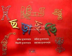 Chhorachhori [Rajantendra Mukhopadhyay, Ruchira Mukhopadhyay, Piyali Mukhopadhyay, Rangit Mukhopadhyay]