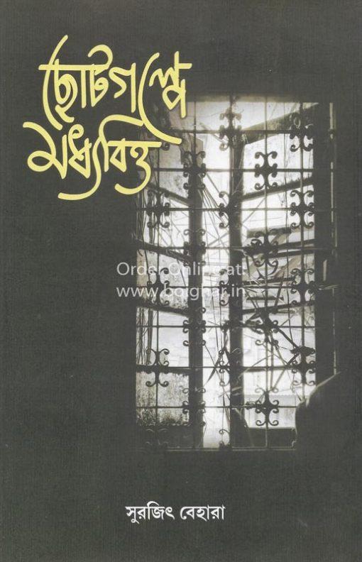 Chhotogolpe Moddhyobitto [Surajit Behara]