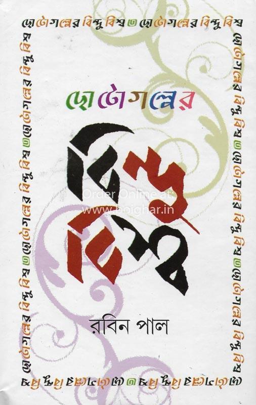 Chhotogolper Bindu Biswa [Rabin Pal]