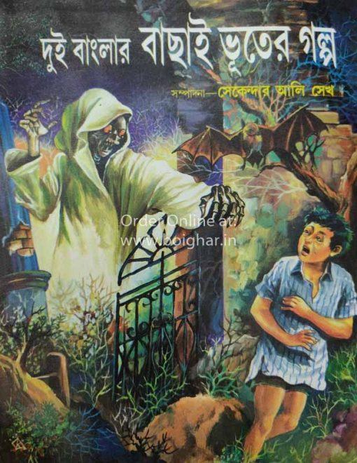 Dui Banglar Bachai Bhuter Galpo