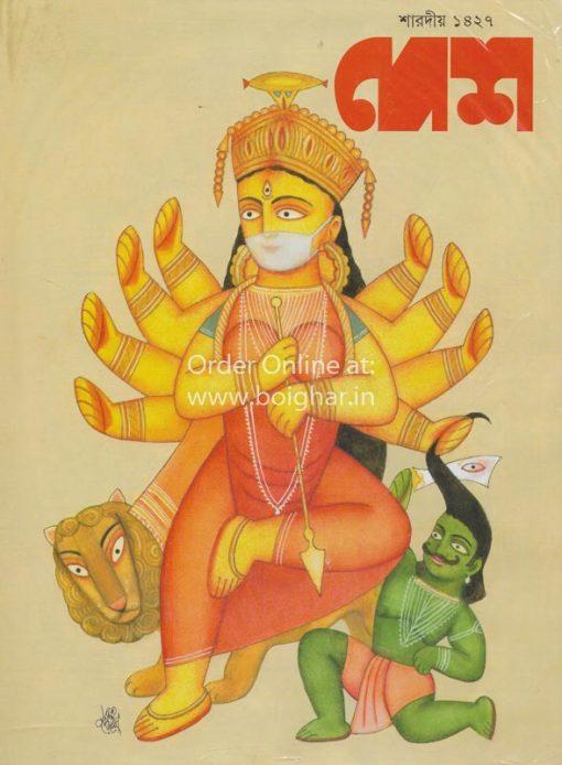 Desh [Sharodiya 1427]