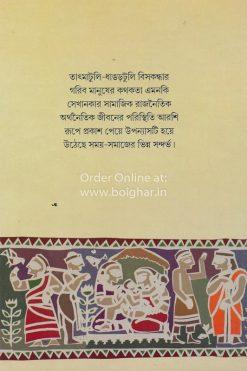 Dhorai Charit Manas [Satinath Bhaduri]