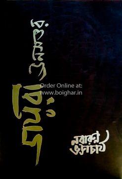 Diary Unasottor [Nabarun Bhattacharya]