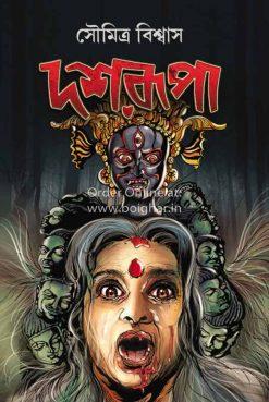 Dasharupa [Soumitra Biswas]