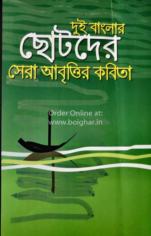 Dui Banglar Chotoder Sera Abrittir Kobita