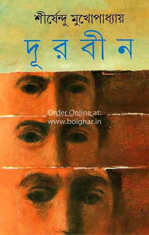 Durbin [Shirshendu Mukhopadhyay]