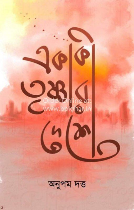 Ekaki Trishnar Deshe [Anupam Dutta]