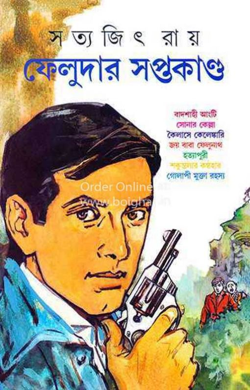 Feludar Saptakanda [Satyajit Roy]