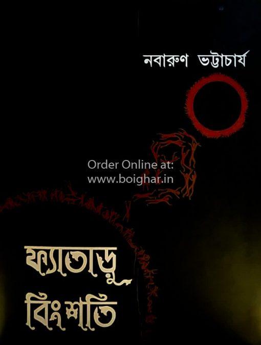 Fyataru Bingshati [Nabarun Bhattacharya]
