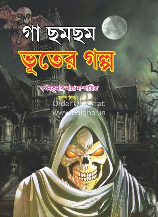 Ga Chom Chom Bhooter Golpo