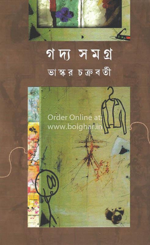 Gadya Samagra [Bhaskar Chakraborty]