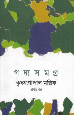 Gadya Samagra Vol 2 [Krishnagopal Mallik]