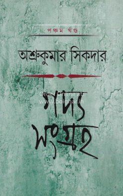 Gadya Sangraha Vol 5 [Ashrukumar Sikder]