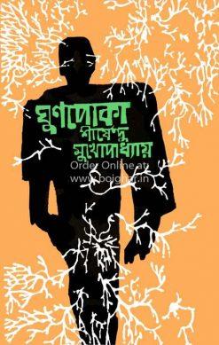 Ghunpoka [Shirshendu Mukhopadhyay]