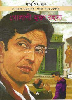 Golapi Mukta Rahasya [Comics][Satyajit Roy]
