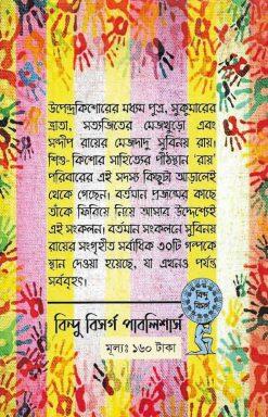 Golpo Sangraha [Subinoy Roy]