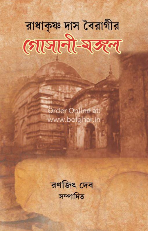 Radhakrishna Das Bairagi Gosani Mangal
