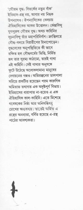 Goutam Buddha Bitarker Natun Bank [Debasish Pathak]