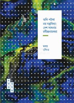 Guli Potka Noy, Jantrabidya Deshsadhonay Rabindranayokera [Moloy Rakshit]