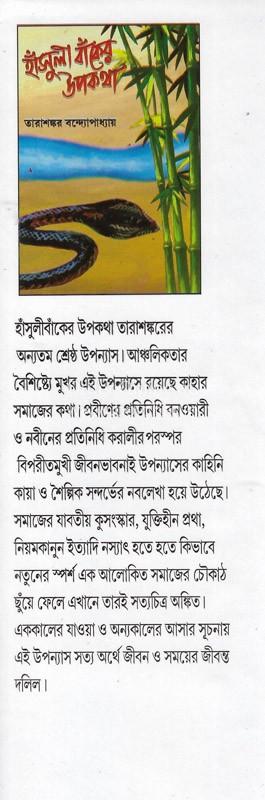 Hansuli Banker Upokatha [Tarashankar Bandopadhyay]