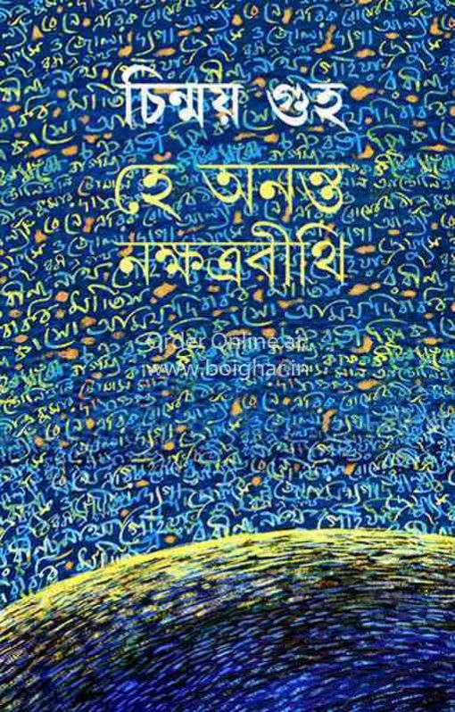 Hey Ananta Nakkhatrabithi [Chinmoy Guha]