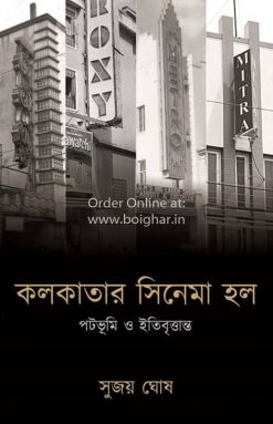 Kolkatar Cinemahall - Potobhumi O Itibrittanto [Sujoy Ghosh]