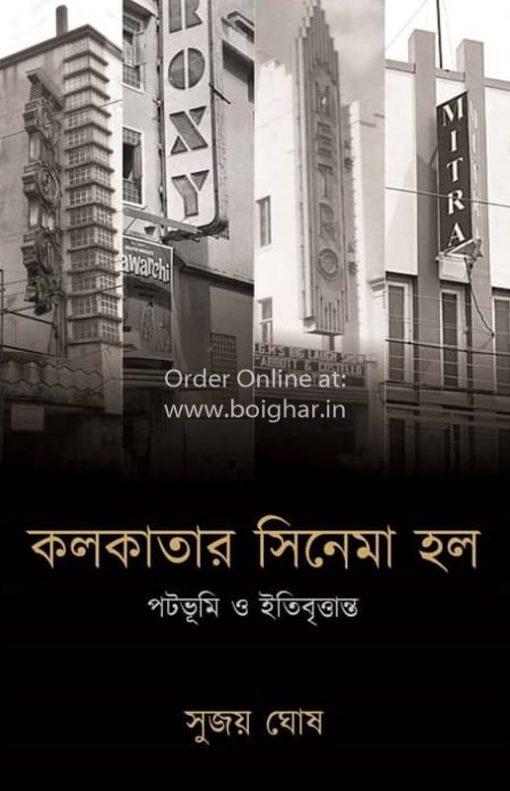 Kolkatar Cinemahall - Potobhumi O Itibrittanto [Sujoy Ghosh]