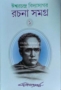 Ishwar Chandra Vidyasagar Rachana Samagra(1)