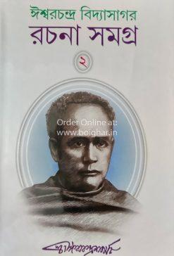Ishwar Chandra Vidyasagar Rachana Samagra(2)