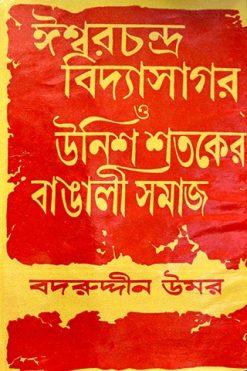 Ishwarchanda Vidyasagar O Unish Shatoker Bangali Samaj