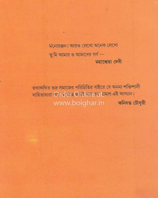 Itibritte Chandal Jibon [Manoranjan Byapari]