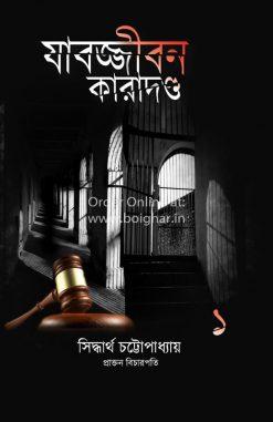 Jabojjiban Karadanda [Siddhartha Chattopadhyay]