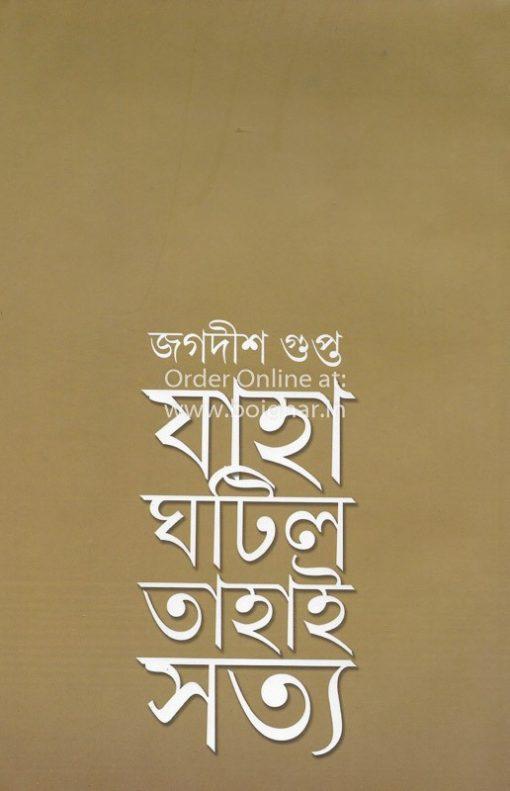 Jaha Ghotilo Tahai Sotyo [Jagadish Gupta]