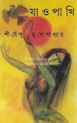 Jao Pakhi [Shirshendu Mukhopadhyay]