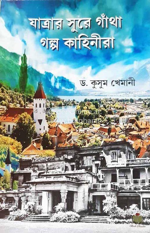Yatrar Sure Gaantha Galpo Kahinira [Dr Kusum Khemani]