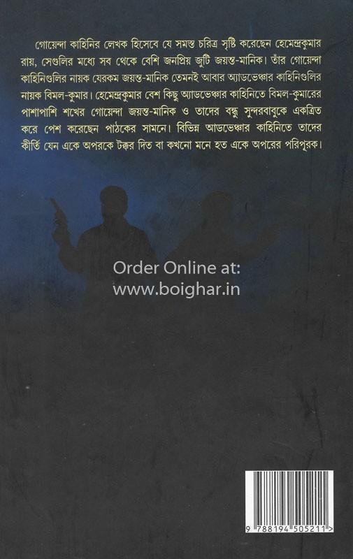 Jayanta Manik Samagra Vol 1 [Hemendrakumar Roy]