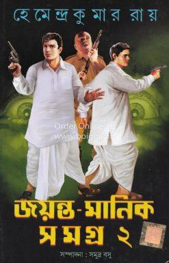Jayanta Manik Samagra Vol 2 [Hemendrakumar Roy]